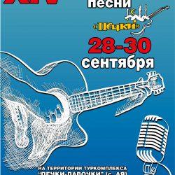 XIV фестиваль авторской песни 28-30 сенятбря
