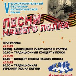 Благотворительный Фестиваль авторской песни «ПЕСНИ НАШЕГО ПОЛКА»