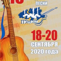 Международный Фестиваль авторской песни «ПЕЧКИ»